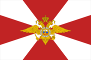 Flag of Internal Troops of Russia.png