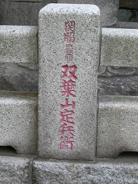 File:Futabayama Chikarazuka Ekoin DSCN8071 20091030.JPG