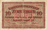GermanyPR124-10Rubel-1916-donatedoy f.jpg