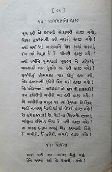 List of Gujarati-language writers - WikiVisually
