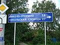 Gloukhovo, le tournant vers Nikolo-Ourupino - panoramio.jpg
