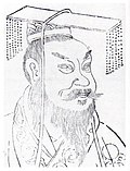 Guangwu depicted in Sancai Tuhui