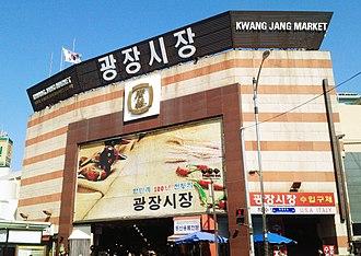 Gwangjang Market - Image: Gwangjangmarket mainentrance