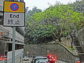 HK 中環 Central Ice House Street traffic sign End Mar-2014 view trees.JPG