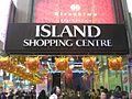 HK Causeway Bay Island Beverley Shopping Centre Great George Street.JPG