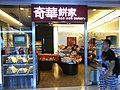HK Central IFC mall shop 奇華餅家 Kee Wah Bakery April-2012.JPG