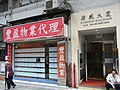 HK North Point 1-5 Ming Yuen Western Street Everwin Building entrance n shop property agent shop sign May-2012.JPG
