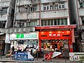 HK STT 石塘咀 Shek Tong Tsui 皇后大道西 Queen's Road West 唐順興 shops 永華大廈 Wing Wah Mansion May 2020 SS2 02.jpg