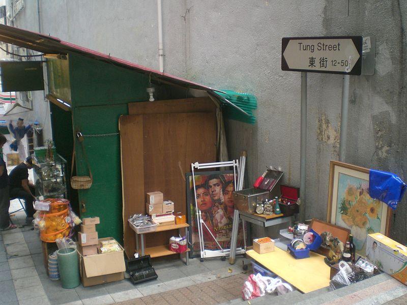 File:HK Sheung Wan 2nd hand market Tung Street 上環東街.JPG