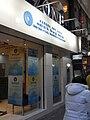 HK TST 金馬倫道 Cameron Road 36 印度國家銀行 State Bank of India.JPG