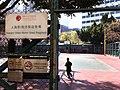 HK YMT 油麻地 Shanghai Street Market Street Playground 上海街遊樂場 name sign india children Jan-2014.JPG
