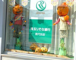 Geography of Halloween - A Halloween display in a local bank window, in Saitama, Japan.