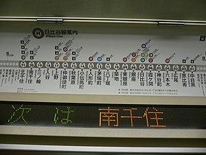 Tokyo Metro 03 series - Image: Hibiya Line 2005 10 24 1