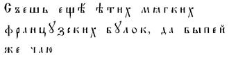 Irmologion (typeface) - Sample text typeset using Irmologion fonts.