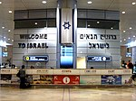 Israel Ben Gurion International Airport P1050601.JPG
