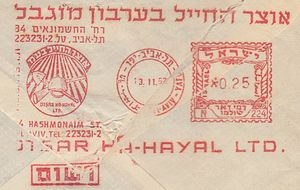Israel stamp type AA9bb.jpg