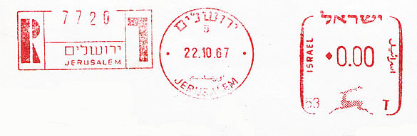 Israel stamp type PO-A2A.jpg