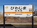 JR-Biwazima-station-name-board.jpg