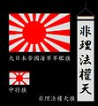Japanese battleship Yamato Flags.jpg