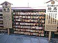 Jishu-jinja Shintô Shrine - Ema2.jpg