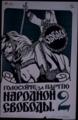 Kadet Poster List 2, 1917 election.png