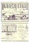 Kajawen 82 1931-10-14.pdf