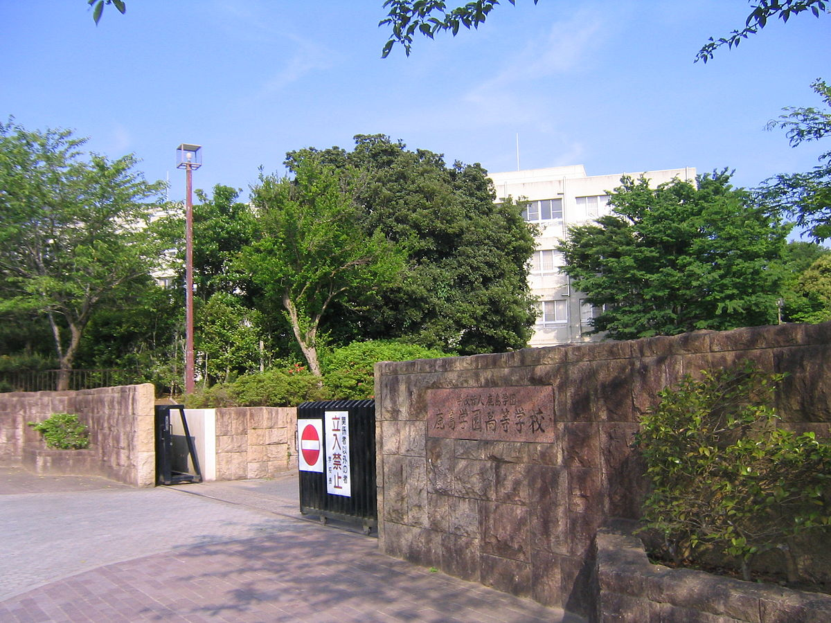 学園 学校 大阪 高等 鹿島