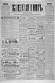 Kievlyanin 1898 233.pdf