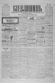 Kievlyanin 1905 131.pdf