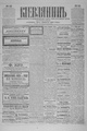 Kievlyanin 1905 22.pdf