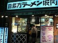 Kitakata ramen shop by Retinafunk in Tokyo.jpg