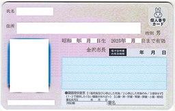 個人番号カード(表面)
