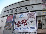 Corée-Séoul-Dongdaemun Stadium.jpg