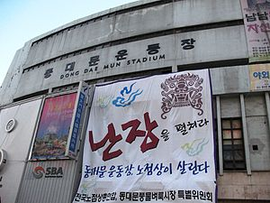 Dongdaemun Stadium - Image: Korea Seoul Dongdaemun Stadium