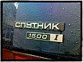 Lada Samara Sputnik nameplate.jpg
