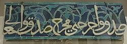 Français: Élément de frise architecturale, inscription coranique en arabe de style cursif