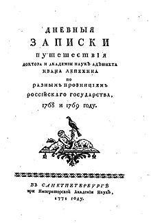 Краеведческой деятельности и.и крашевского