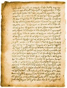 Mar Saba letter   Wikipedia