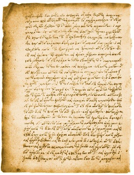 Letter of Clement to Theodore.jpg