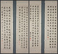 Liu Chunlin, Zhu Ruzhen, Shang Yanliu and Zhang Qihou.jpg