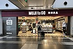 MUJI to GO store at the departure floor of ZBAA T2 (20180703153245).jpg