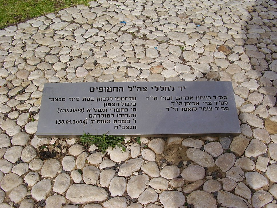 Memorial plaque in Petah Tikva, Israel
