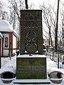 Minsk, hachkar (events 1915 and 1988).jpg