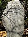 Monument of Ichiyo Higuchi.JPG