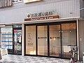 Musashi-Kosugi Hosei Doori Shopping street - panoramio (21).jpg