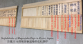 Nafudakake name plaques from Mugenjuku Dojo with added labels and title.png