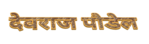 Name of Devraj poudel.png