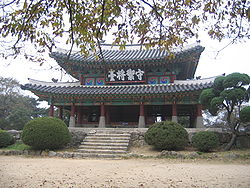 Namhan Moutain Castle 036.jpg