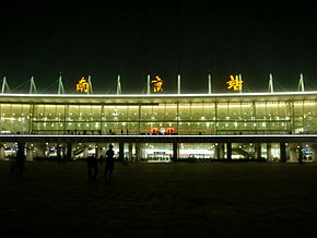 NanjingRailwayStation night.jpg