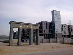 Xianlin University City - West entrance of Nanjing University's Xianlin Campus
